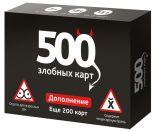 500 Злобных карт. Дополнительные 200 карт.